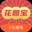 花园宝app红包无上限版v1.0.0 安卓版