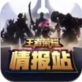 王者荣耀情报站官方正式版v7.1.2 无广告版