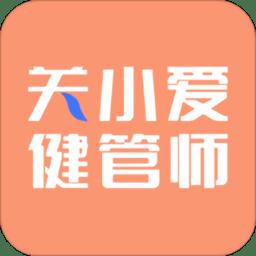 关小爱健管师健康管理专业版v1.5.2 免费版