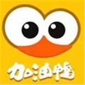 加油鸭游戏卖鸭蛋换红包版v1.0.0 首发版