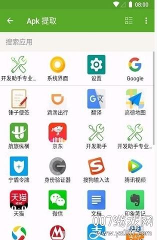 手机端开发助手免费版v6.1.1 安卓版