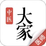 大家中医专业服务版v4.8.7 免费版