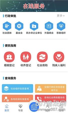 民政部app官方手机版v0.2.0 测试版