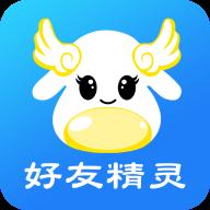 微信好友精灵app免费版v1.3.2 手机版