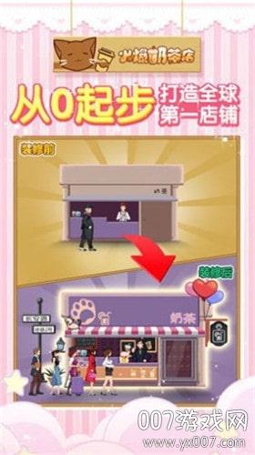 奶茶店模拟器游戏安卓破解版v1.0 测试版