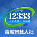 青城智慧人社app官方版