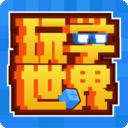 玩学世界手机最新版v1.0.9 安卓版
