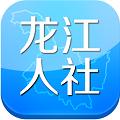 龙江人社app官网版v3.1 手机版