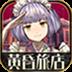 黄昏旅店游戏无限金币版v2.0.1 破解版