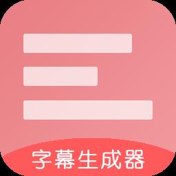 字幕生成器app破解版v3.1.1 手机版