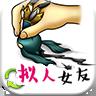 拟人女友游戏最新汉化版v1.0.1 安卓版