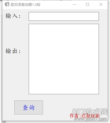 歇后语查询器无广告版v1.0 官方版