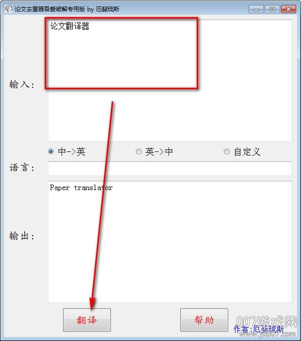 论文去重器电脑版v1.0 绿色版
