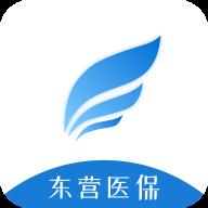 东营医保app官网版v2.9.3.6 最新版