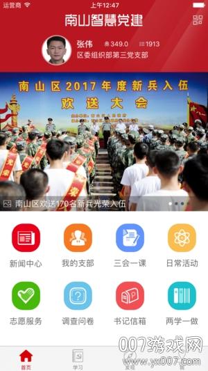 南山智慧党建app最新版v2.0.2 手机版