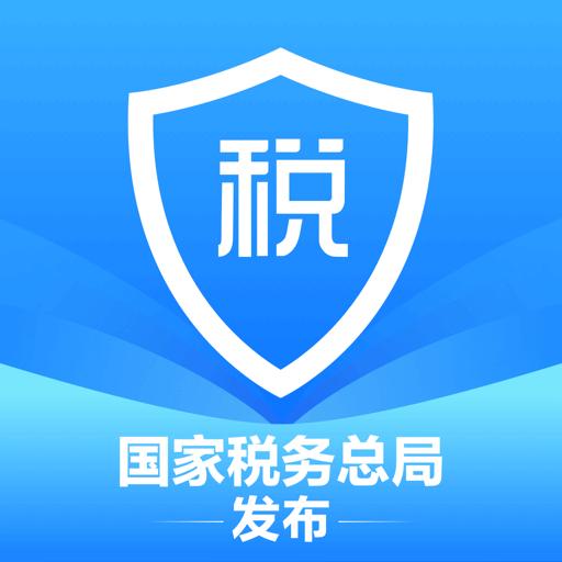 上海电子税务局app官方最新版v1.4.8 手机版