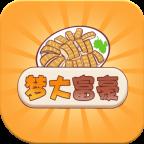 梦大富豪官方正式版v1.0.1 手机版