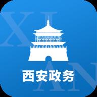 i西安政务网上办事大厅app正式版v1.1.3 手机版