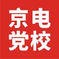 京电党校app免费版v2.2.1 手机版