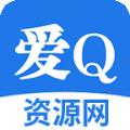 爱q资源网软件库大全v1.1 免费版