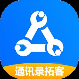 抖音通讯录拓客app免费版v1.0 手机版