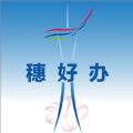 穗好办社保轻松申领版v0.0.3 最新版