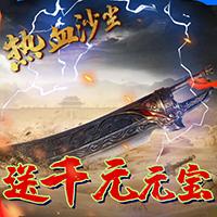 热血沙尘千元元宝经典版v1.3.0 怀旧版