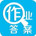作业搜题大全暑假作业版v1.1 最新版