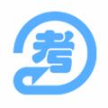 跃考app官方版v2.5.0 手机版