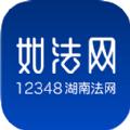 如法网学法考试网络平台app最新版