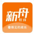 新舟在线学生版app破解版v1.0.1 最新版