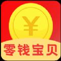 零钱宝贝共赚佣金版v1.0 官方特别版