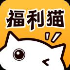 福利猫app破解版v2.1 免费版v2.1 免费版