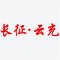 长征云充app最新版v1.2.0 手机版