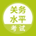 关务水平考试app最新备考版v1.0.0 手机版