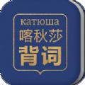 喀秋莎背词app免费版v1.0.0 最新版