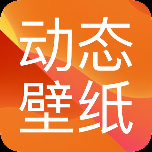 手机壁纸秀app免费版v1.0.0 手机版