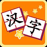 我爱汉字幼儿学习版v3.1.0107010 最新版