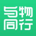 与物同行app官网版v1.0 手机版