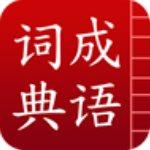 成语词典在线查询版v3.1 手机版