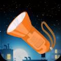 夜视手电筒app正式版v3.1.0 手机版