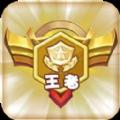 抖音我能上王者中文版v1.0.1 安卓版