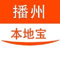 播州本地宝政务服务appV10.6.2 手机版