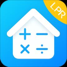 房贷计算器LPR最新按揭v5.10 手机版
