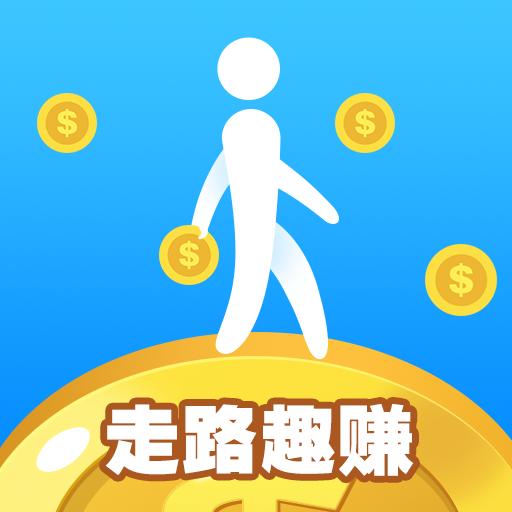 走路趣赚海量任务版v1.0.0 每日打卡版