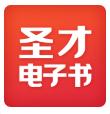 圣才题库视频课程版v5.7.6 最新版