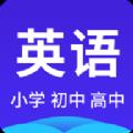 高中英语系统学习appv1.0 手机版