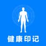 健康印记生活服务版v1.0 最新版