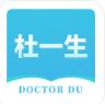杜一生app免费试用版