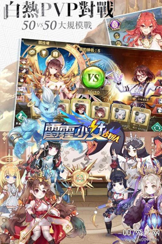 雷霆少女战队开局百抽福利版v4.0 最新版